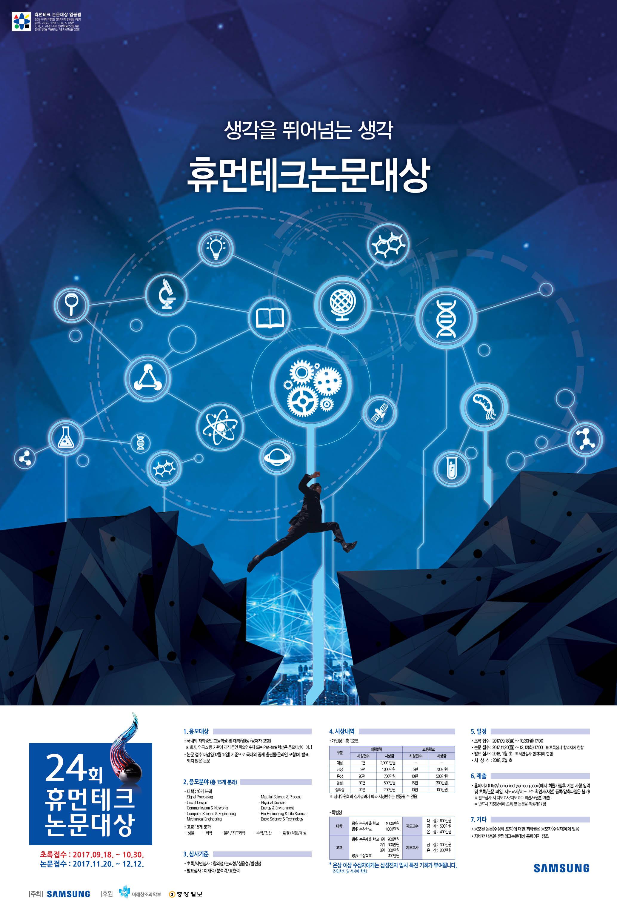 24회 휴먼테크 국문 포스터